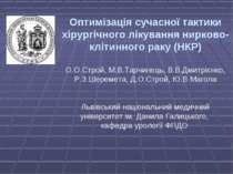 Оптимізація сучасної тактики хірургічного лікування нирково-клітинного раку (...