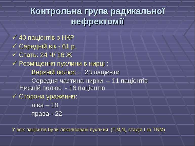 Контрольна група радикальної нефректомії 40 пацієнтів з НКР Середній вік - 61...