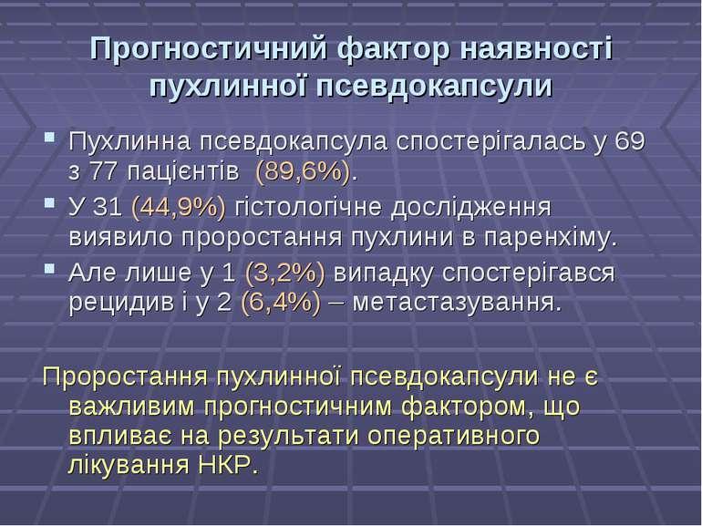 Прогностичний фактор наявності пухлинної псевдокапсули Пухлинна псевдокапсула...