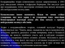 Координаційна теорія комплексних сполук запропонована в 1893 році шведським х...