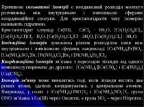 Причиною сольватної ізомерії є неоднаковий розподіл молекул розчинника між вн...