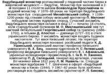 Видубицький монастир розташований у південній частині Києва в живописній місц...