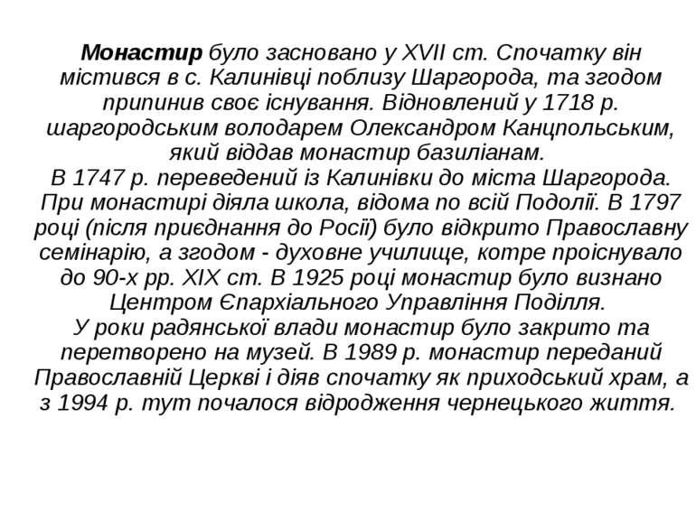 Монастир було засновано у XVIIст. Спочатку він містився в с.Калинівці побли...