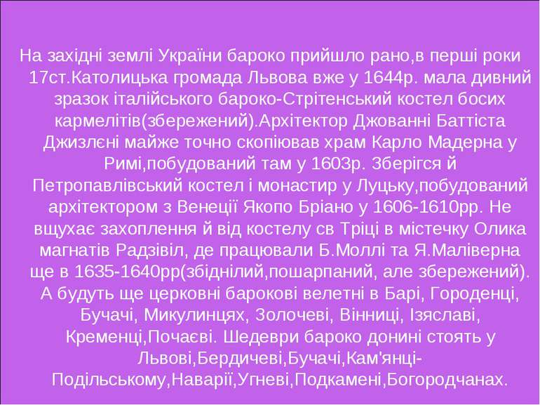 На західні землі України бароко прийшло рано,в перші роки 17ст.Католицька гро...