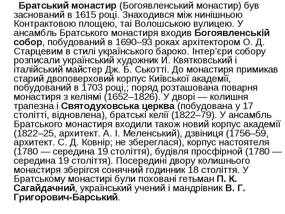 Братський монастир (Богоявленський монастир) був заснований в 1615 році. Знах...