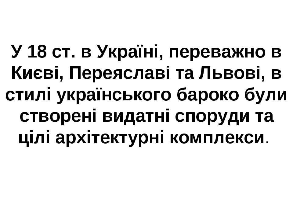 У 18 ст. в Україні, переважно в Києві, Переяславі та Львові, в стилі українсь...