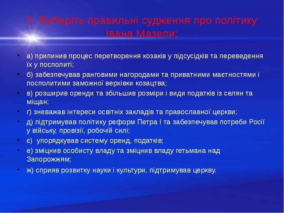 2. Виберіть правильні судження про політику Івана Мазепи: а) припинив процес ...