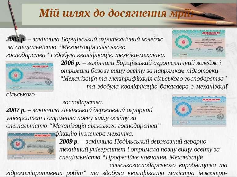 Мій шлях до досягнення мрії: 2005 р. – закінчила Борщівський агротехнічний ко...