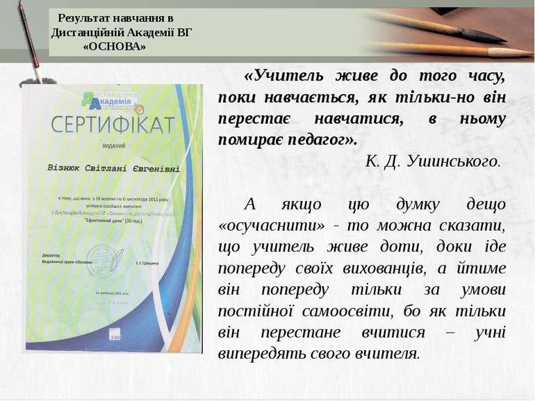 Результат навчання в Дистанційній Академії ВГ «ОСНОВА» «Учитель живе до того ...