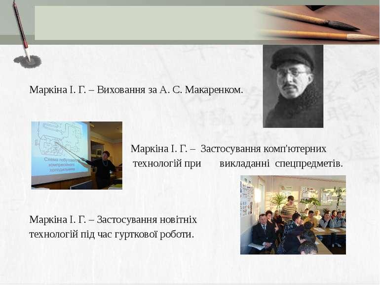 Маркіна І. Г. – Виховання за А. С. Макаренком. Маркіна І. Г. – Застосування к...