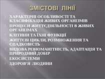ХАРАКТЕРНІ ОСОБЛИВОСТІ ТА КЛАСИФІКАЦІЯ ЖИВИХ ОРГАНІЗМІВ ПРОЦЕСИ ЖИТТЄДІЯЛЬНОС...