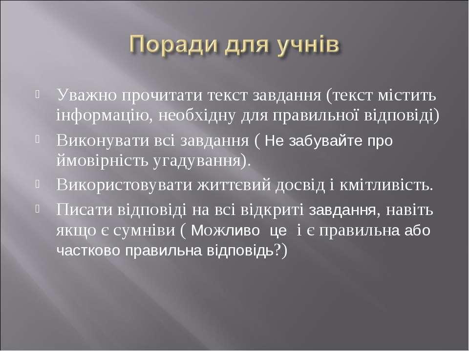 Уважно прочитати текст завдання (текст містить інформацію, необхідну для прав...