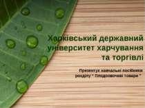 Харківський державний університет харчування та торгівлі Презентує навчальні ...