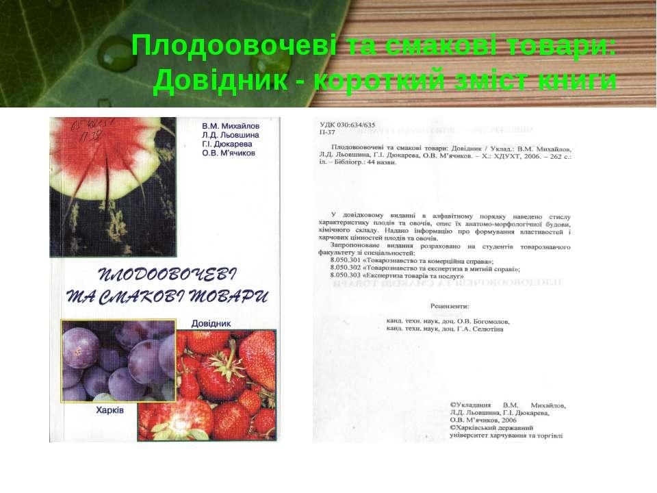 Плодоовочеві та смакові товари: Довідник - короткий зміст книги