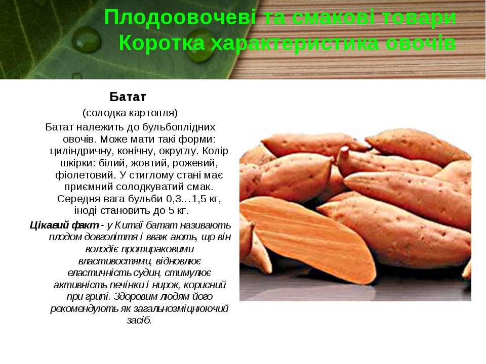 Плодоовочеві та смакові товари Коротка характеристика овочів Батат (солодка к...
