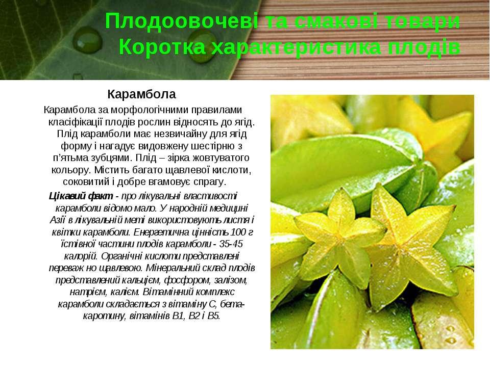 Плодоовочеві та смакові товари Коротка характеристика плодів Карамбола Карамб...