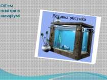 Об'єм повітря в акваріумі