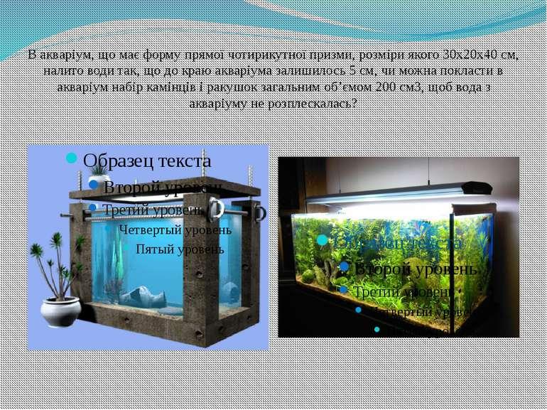 В акваріум, що має форму прямої чотирикутної призми, розміри якого 30х20х40 с...