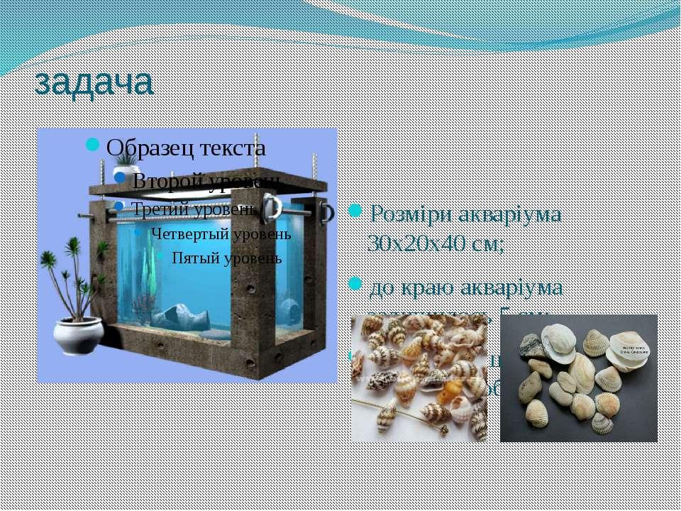 задача Розміри акваріума 30х20х40 см; до краю акваріума залишилось 5 см; набі...