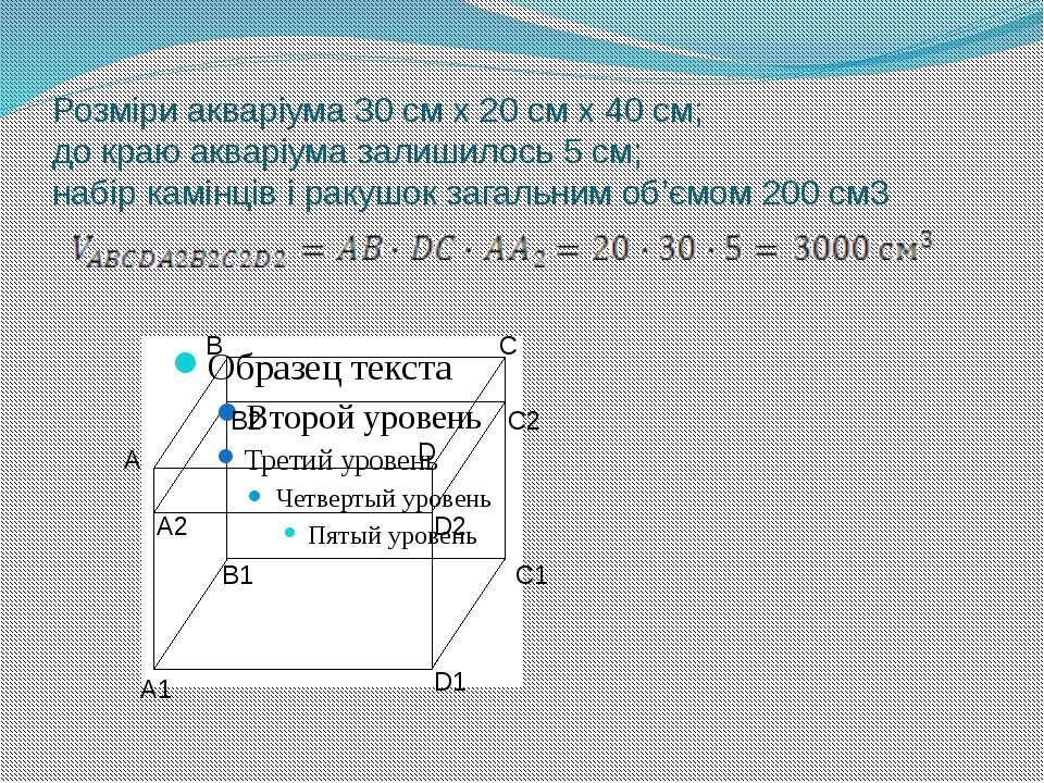 Розміри акваріума 30 см х 20 см х 40 см; до краю акваріума залишилось 5 см; н...