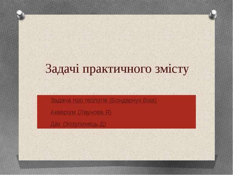 Задачі практичного змісту Задача про геологів (Бондарчук Віка) Акваріум (Лаун...