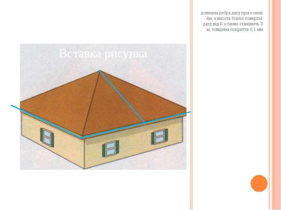 довжина ребра даху при основі 4м, а висота бічної поверхні даху від її основи...