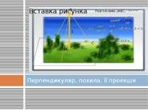 Перпендикуляр, похила, її проекція В С А Розглянемо ∆АВС: 3 60