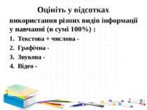 Оцініть у відсотках використання різних видів інформації у навчанні (в сумі 1...