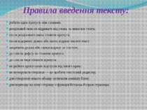 Правила введення тексту: робити один пропуск мiж словами; роздiловий знак не ...