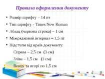 Правила оформлення документу Розмір шрифту – 14 пт Тип шрифту - Times New Rom...