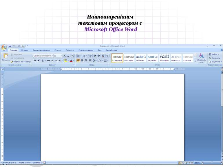 Найпоширенішим текстовим процесором є Microsoft Office Word