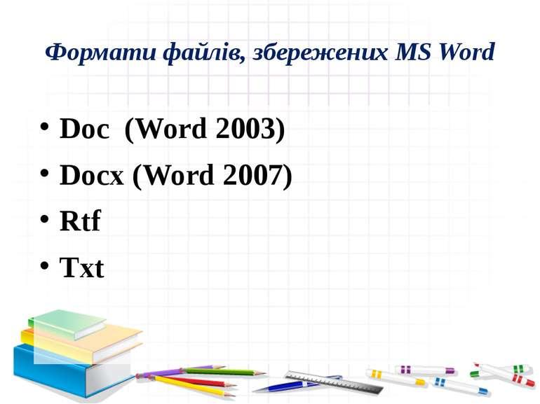 Формати файлів, збережених MS Word Doc (Word 2003) Docx (Word 2007) Rtf Txt
