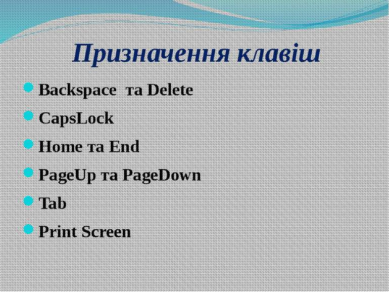Призначення клавіш Backspace та Delete CapsLock Home та End PageUp та PageDow...