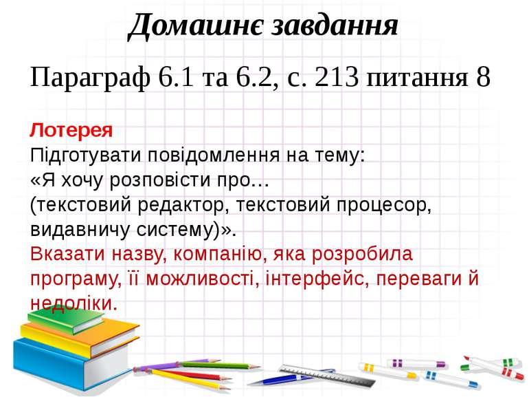 Домашнє завдання Параграф 6.1 та 6.2, с. 213 питання 8 Лотерея Підготувати по...