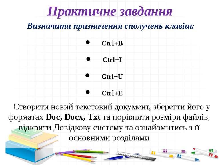 Практичне завдання Визначити призначення сполучень клавіш: Ctrl+B Ctrl+I Ctrl...