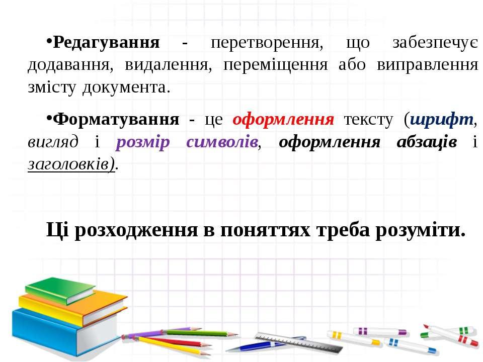 Редагування - перетворення, що забезпечує додавання, видалення, переміщення а...