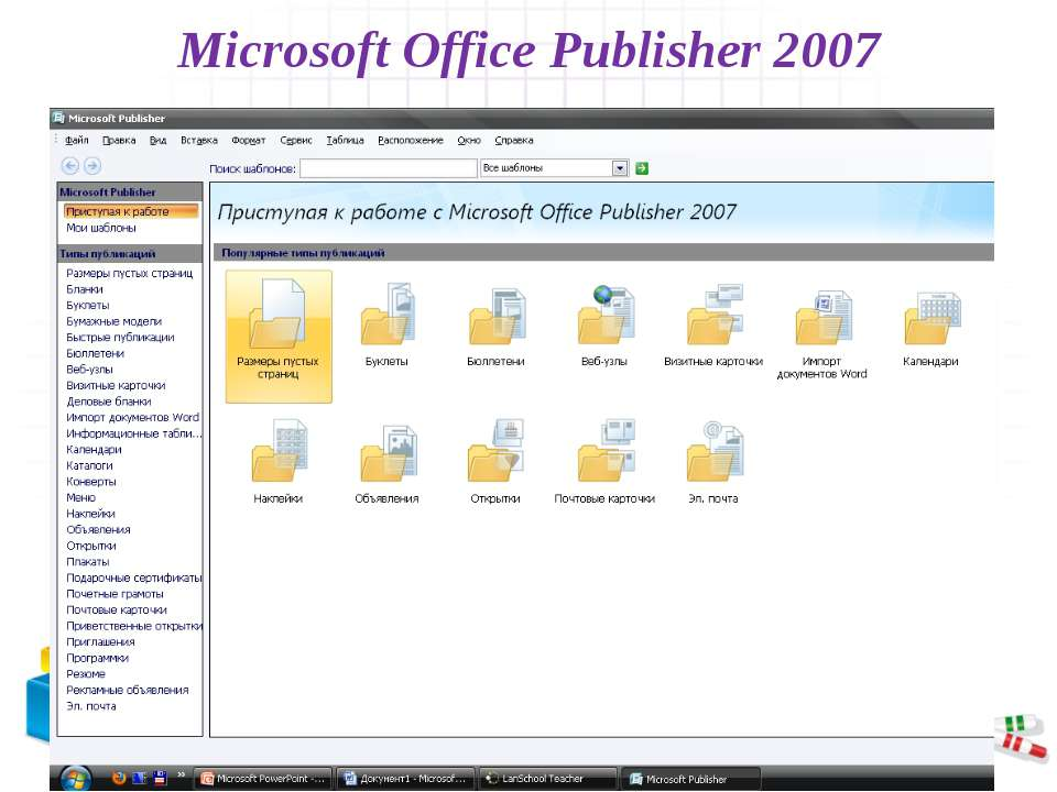 Microsoft Office Publisher 2007