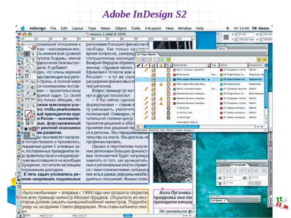 Adobe InDesign S2
