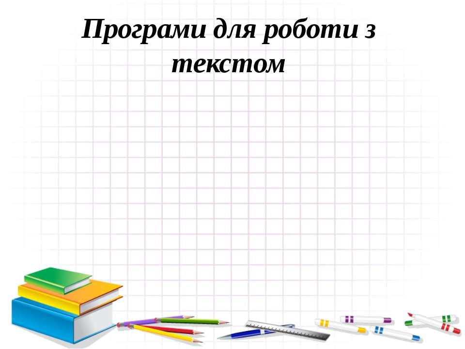 Програми для роботи з текстом