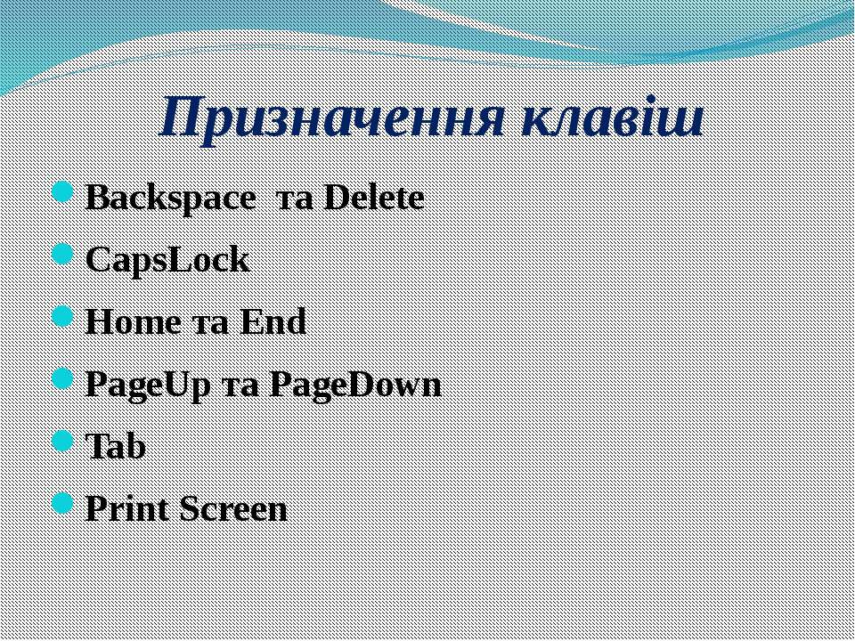 Призначення клавіш Backspace та Delete CapsLock Home та End PageUp та PageDow...