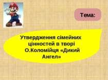 Тема: Утвердження сімейних цінностей в творі О.Коломійця «Дикий Ангел»