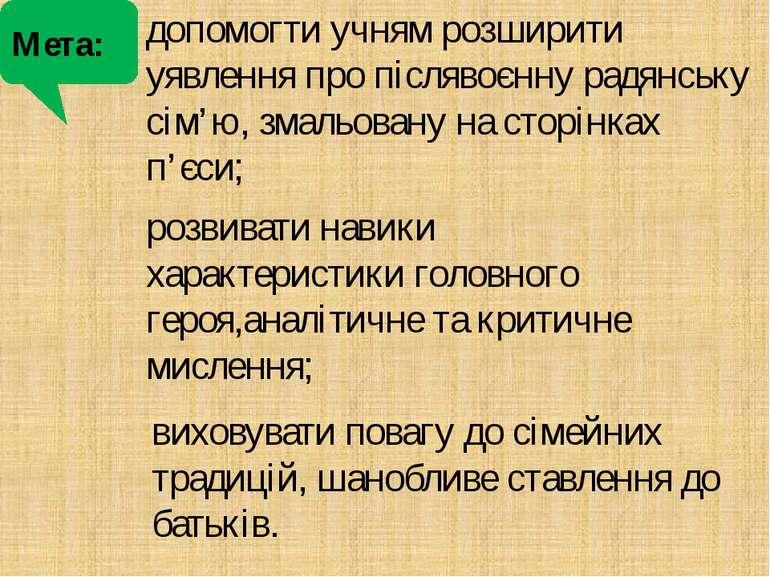 Мета: допомогти учням розширити уявлення про післявоєнну радянську сім'ю, зма...