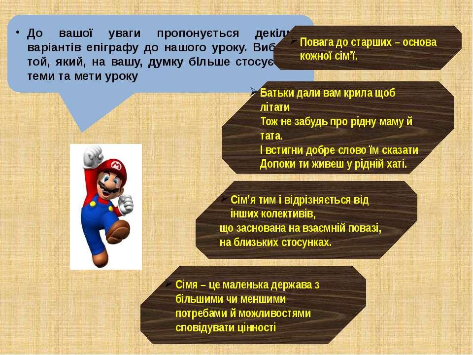 До вашої уваги пропонується декілька варіантів епіграфу до нашого уроку. Вибе...