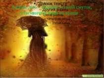 Бабине літо – перший осінній смуток, утаємничені надії на краще…