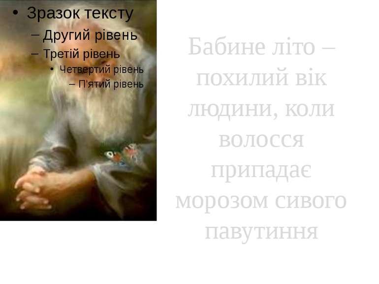 Бабине літо – похилий вік людини, коли волосся припадає морозом сивого павутиння