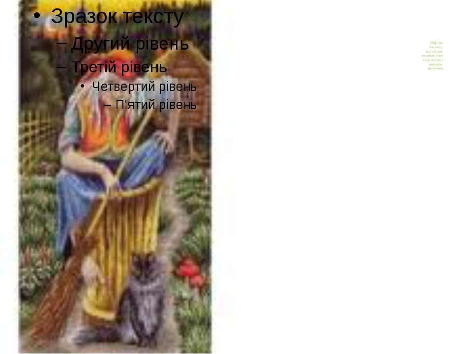Міф про Бабу-ягу, яка чудової осінньої пори літає в ступі і розкидає павутиння.