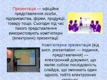 Презентація — офіційне представлення особи, підприємства, фірми, продукції, т...