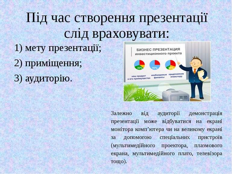 Під час створення презентації слід враховувати: 1) мету презентації; 2) примі...