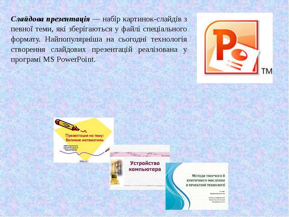 Слайдова презентація — набір картинок-слайдів з певної теми, які зберігаються...