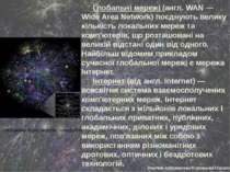 Глобальні мережі (англ. WAN — Wide Area Network) поєднують велику кількість л...